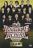 麻雀BATTLE ROYAL 2015 大将戦[DVD]