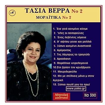 Tasia Verra, Ta Moraitika No. 2