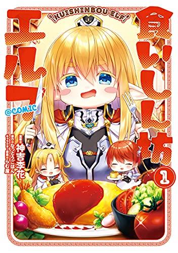 食いしん坊エルフ@COMIC 第1巻 (コロナ・コミックス)