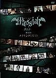 メサイア「漆黒ノ章」〈劇場版〉メイキングDVD[DVD]