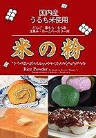国内産 米の粉(上新粉・米粉)長期保存包装 900gx20袋(1ケース)