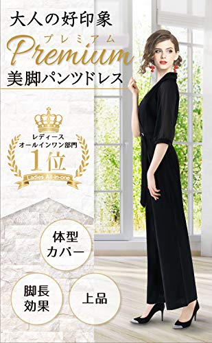 baby-mineパンツドレス結婚式セットアップレディースオールインワンフォーマルパーティ-ドレス体型カバー大きいサイズ(S)