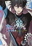カーニヴァル 26巻 特装版 (ZERO-SUMコミックス)