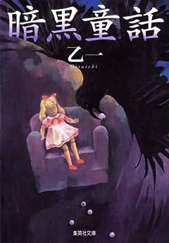 [乙一]の暗黒童話 (集英社文庫)