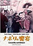 ナポリの饗宴(スペシャル・プライス)[DVD]
