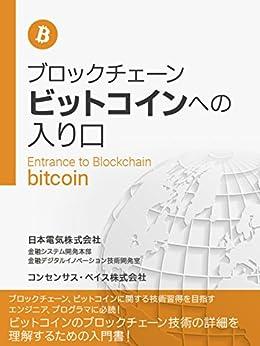 [日本電気株式会社 金融システム開発本部 金融デジタルイノベーション技術開発室, コンセンサス・ベイス株式会社]のブロックチェーン ビットコインへの入り口