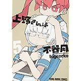 上野さんは不器用 5 (ヤングアニマルコミックス)