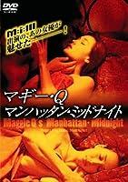 マンハッタン・ミッドナイト [DVD]