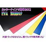 EVA泥除け 4MM 600×900 ホワイト 180-4404-3