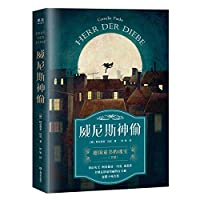 The Thief Lord/ Herr der Diebe (Chinese Edition)