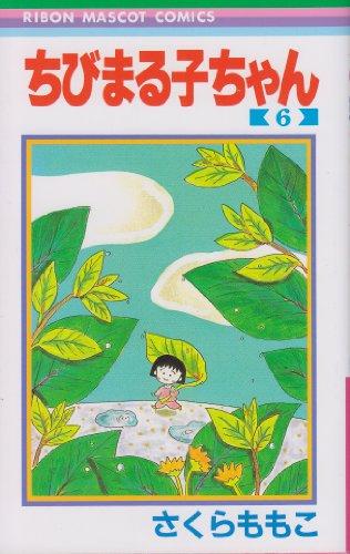 ちびまる子ちゃん 6 (りぼんマスコットコミックス) - さくら ももこ