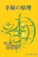 幸福の原理 (新選谷口雅春法話集)