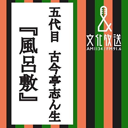 風呂敷 | (株)文化放送