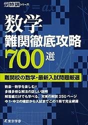 数学 難関徹底攻略700選 (高校入試特訓シリーズ)