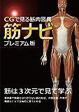 CGで見る筋肉図典筋ナビプレミアム版―筋は3次元で見て学ぶ/Windows10対応