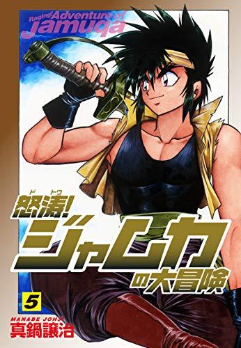 怒涛!ジャムカの大冒険 第01-05巻
