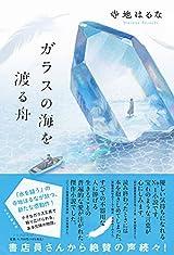 9月13日 ガラスの海を渡る舟