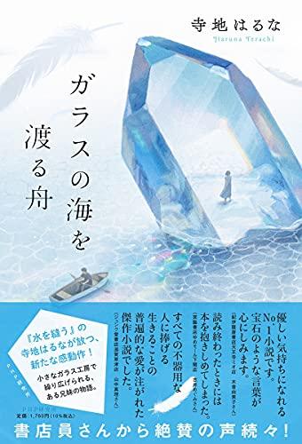 ガラスの海を渡る舟