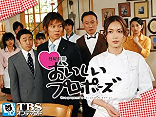 おいしいプロポーズ【TBSオンデマンド】