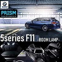 BMW 5シリーズ F11 ツーリング LED 室内灯 ルームランプ (2010~)パノラマルーフ車対応 21カ所 キャンセラー内蔵 6000K
