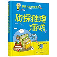 Detective Game(Chinese Edition)