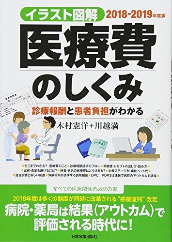 2018-2019年度版 イラスト図解 医療費のしくみ