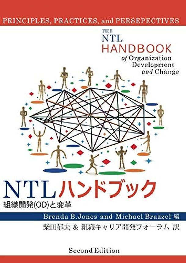 散歩概念自宅でNTLハンドブック-組織開発と変革