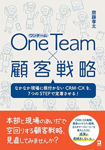 One Team×顧客戦略