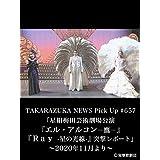 TAKARAZUKA NEWS Pick Up #657「星組梅田芸術劇場公演『エル・アルコン-鷹-』『Ray -星の光線-』突撃レポート」~2020年11月より~