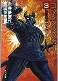 ゴッドマジンガー〈3〉妖魔都市ダイカン  (角川文庫 (5782))