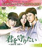 君を守りたい ~SAVE ME~ BOX1<コンプリート・シンプルDVD-BOX5,...[DVD]
