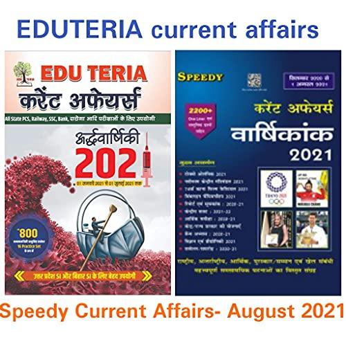 EDUTERIA CURRENT AFFAIRS AARDHVARSHIKI ( HALF-YEARLY) 2021 ( 1 JANUARY 2021-1JULY 2021) + Speedy Current Affairs updated till 1 august 2021
