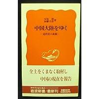 Chugoku Tairiku O Yuku: Kindaika No Sugao (Iwanami Shinsho. Shin Akaban) (Japanese Edition) 4004301378 Book Cover