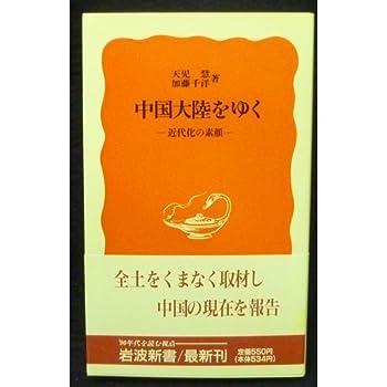 Paperback Shinsho Chu¯goku tairiku o yuku: Kindaika no sugao (Iwanami shinsho. Shin akaban) (Japanese Edition) Book