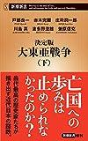 決定版 大東亜戦争(下) (新潮新書)