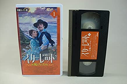 スカーレット‾続・風と共に去りぬ‾(1)(字幕) [VHS]