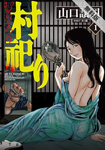 村祀り 1巻【期間限定 無料お試し版】 (芳文社コミックス)