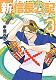 新・信長公記~ノブナガくんと私~(3) (ヤンマガKCスペシャル)