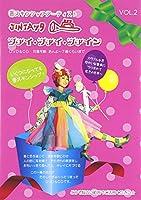 音スキンシップアーティスト「JINTAッタ」ファイファイファイン [DVD]