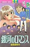 銀河のロマンス (別冊フレンドコミックス)