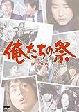 俺たちの祭DVD-BOX(6枚組) [DVD] image