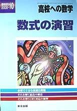 高校への数学 数式の演習 2008年10月 臨時増刊