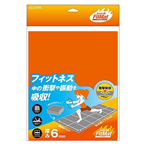 アローン Switch用フィットマット 折りたたみ式でコンパクトになるヨガマット [厚さ6mm]の低反発性クッションでしっかり防音・衝撃を吸収 足をのばしても余裕の大きめサイズ[61cm×173cm] 日本メーカー オレンジ
