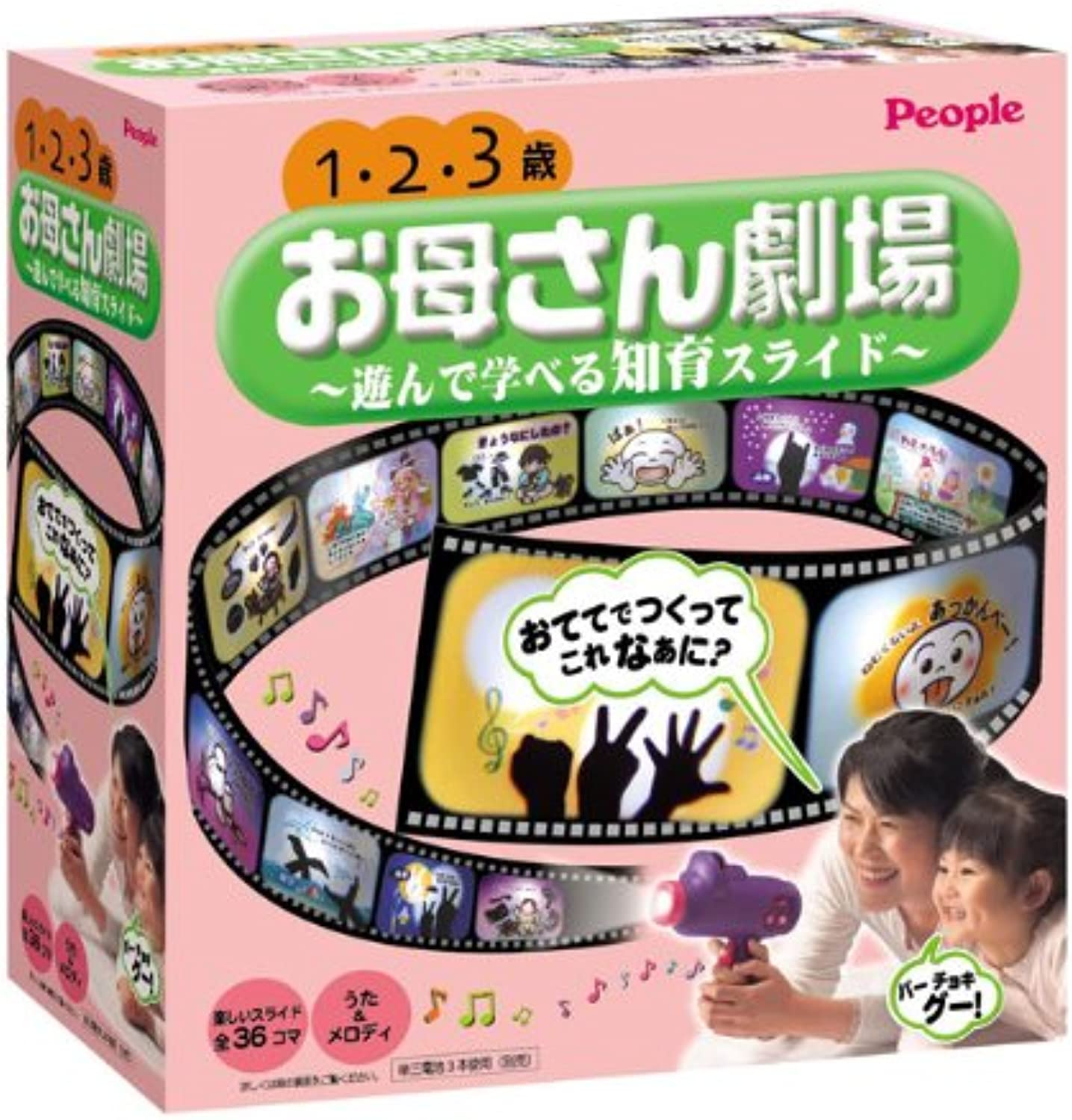 Educational slide to learn playing mom theater (japan import)