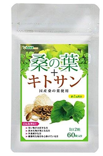 シードコムス桑の葉+キトサン国産サプリメント約1ヶ月分60粒
