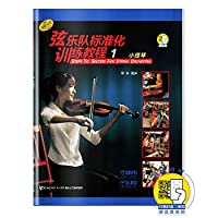String orchestra standardized training course (1) violin (with MP3.DVD9 each one)(Chinese Edition)