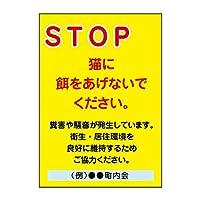 〔屋外用 看板〕 STOP 猫に餌をあげないでください 縦型 丸ゴシック 穴無し 名入れ無料 (B2サイズ)
