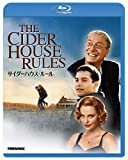 サイダーハウス・ルール[Blu-ray/ブルーレイ]