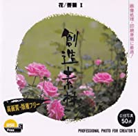 創造素材 花/薔薇Vol.1