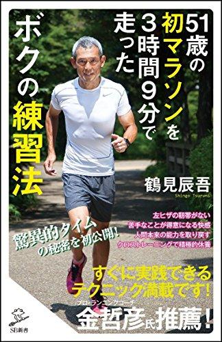 51歳の初マラソンを3時間9分で走ったボクの練習法 (SB新書)